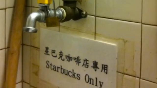 Starbucks Toilet Water